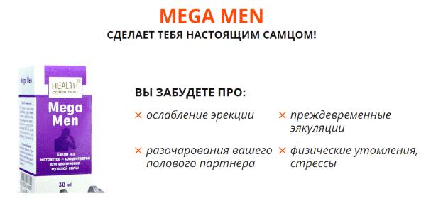 Как принимать капли  «Mega Men»