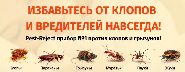 Противопоказания к использованию Pest Reject
