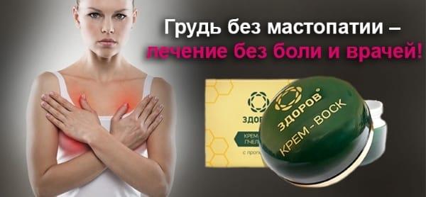 Особенности покупки крема «Здоров» от мастопатии