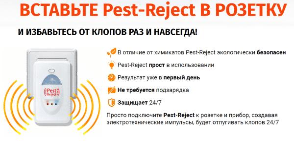 Где купить Pest Reject и сколько стоит настоящий отпугиватель