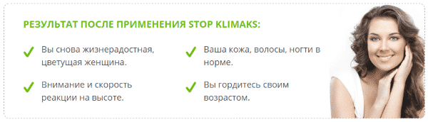 Как принимать капли от климакса Stop Klimaks