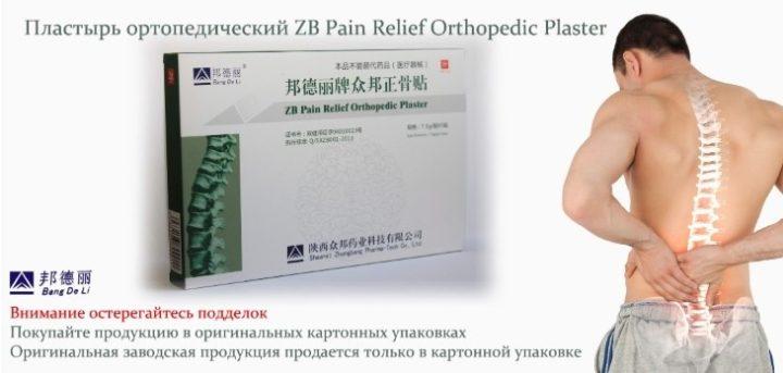 Инструкция к применению ортопедического пластыря ZB Pain Relief