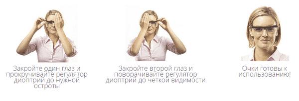 Как настроить очки Adlens