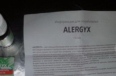 Мой опыт применения Alergyx