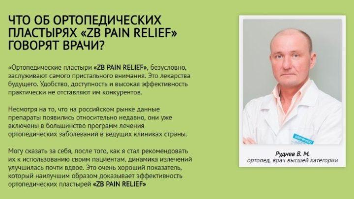 Что говорят врачи о ZB Pain Relief