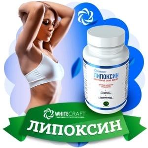 Капсулы для похудения «Липоксин»