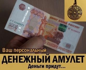Денежный амулет (Money Amulet) для привлечения богатства