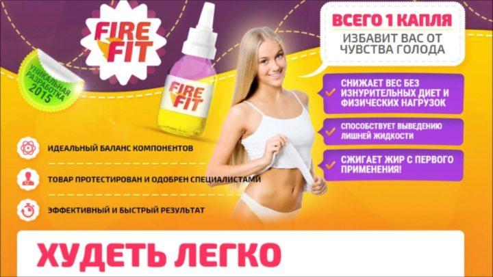 «Fire Fit» - капли для похудения
