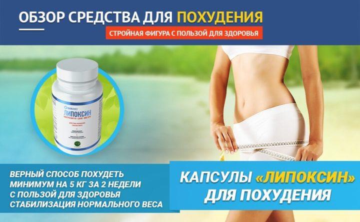 «Липоксин» - капсулы для похудения