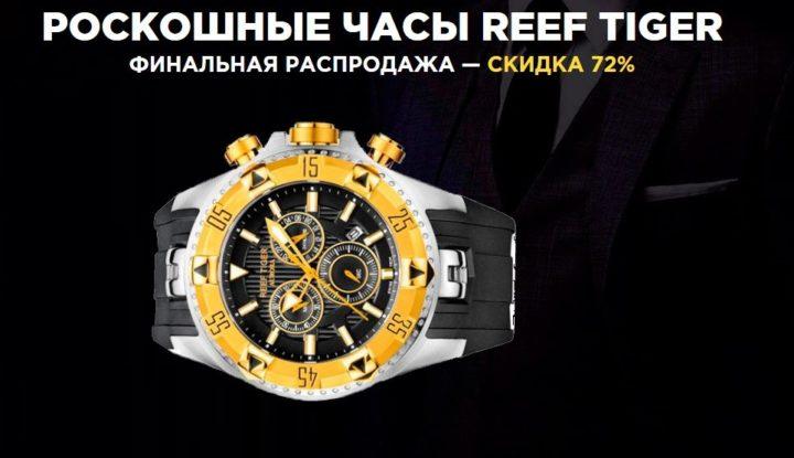 Reef Tiger Aurora Hercules - часы для мужчин