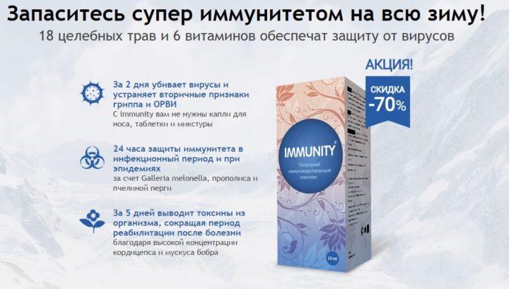 Immunity - средство для укрепления иммунитета