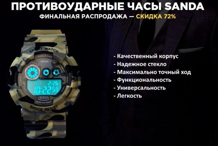 SANDA - противоударные часы