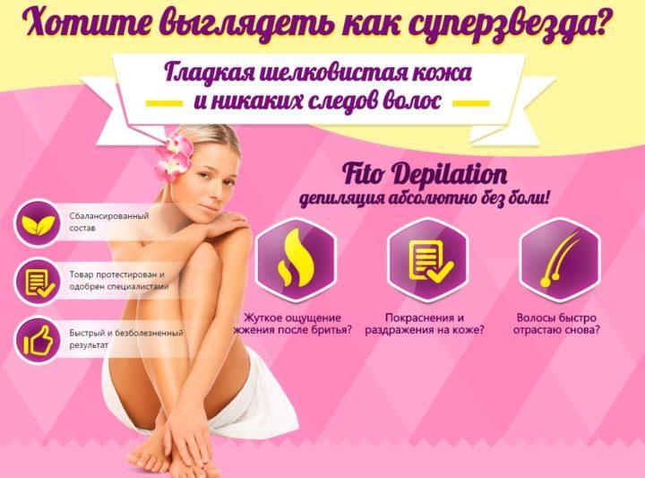 Fito Depilation - депиляционный крем
