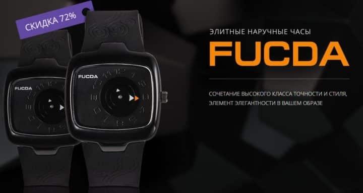 FUCDA - модные часы для всех