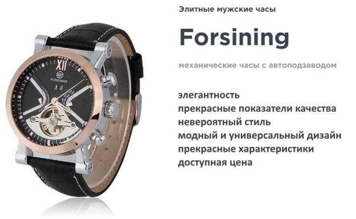 Forsining - модные мужские часы