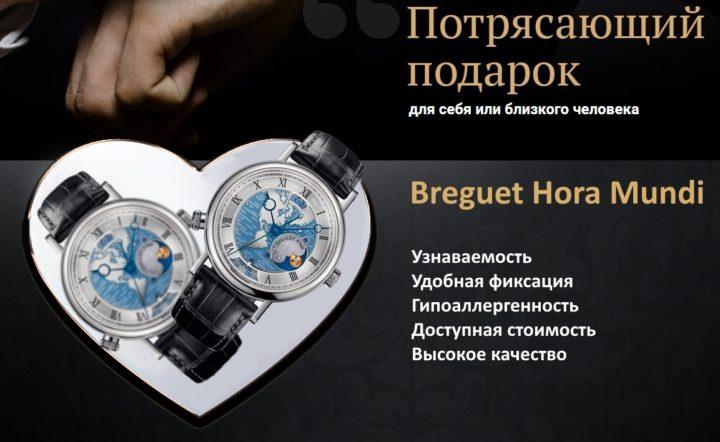 Breguet Hora Mundi