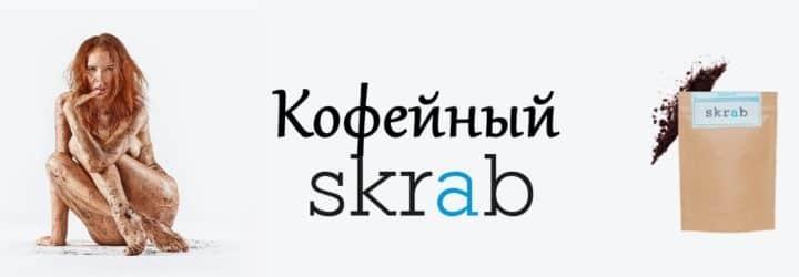 Кофейный скраб (SKRAB) для лица и тела