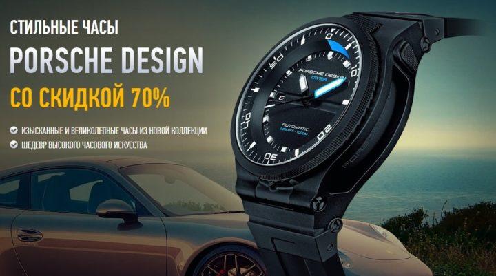 «Porsche Design» часы для мужчин