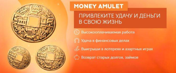 Money Amulet (денежный амулет)