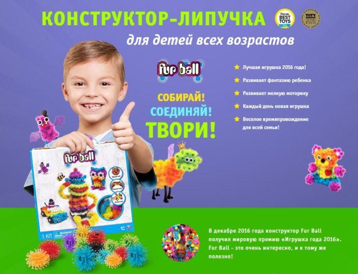 Fur Balls - конструктор липучка для детей