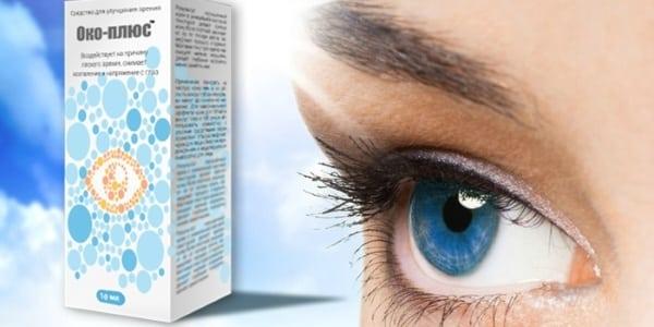 Краткое описание средства для глаз «Око-плюс» и их состав