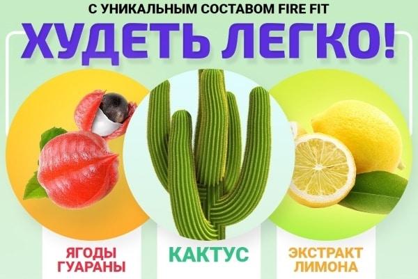Состав капель для похудения «Fire Fit»