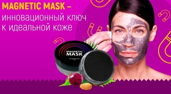 Преимущества использования Magnetic Mask