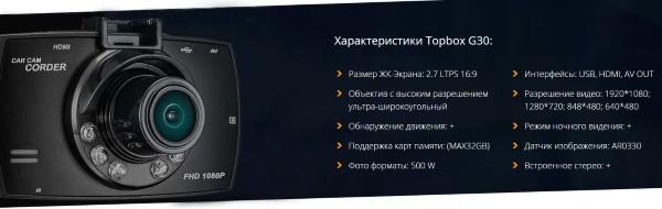 Авторегистратор TOPBOX G30 и его характеристики