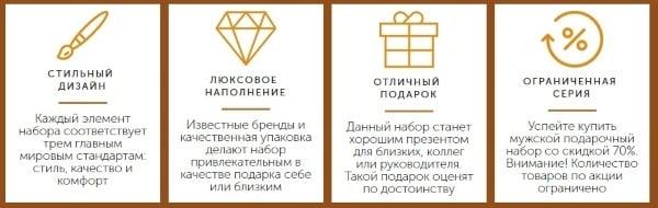 Стильный дизайн VIP набора для мужчин