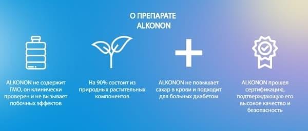 Преимущества целебных свойств медикамента Alkonon (Алконон)
