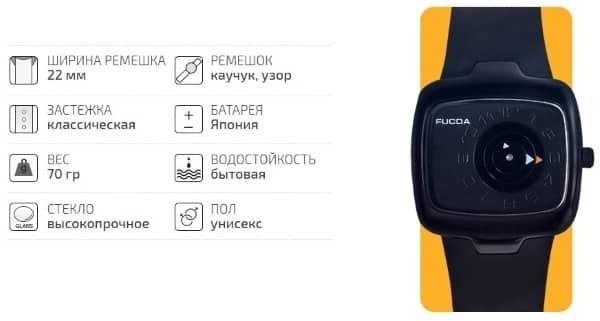 Часы FUCDA – самый лучший аксессуар