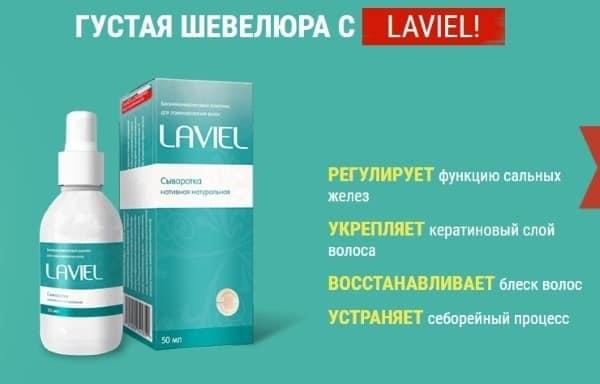 Состав средства для поврежденных волос «Laviel»