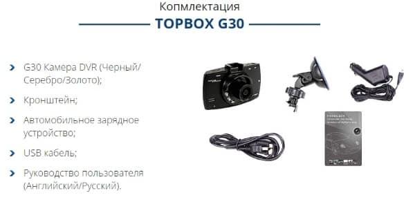 Комплектация TOPBOX G30