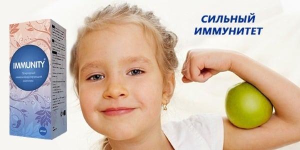 Действие препарата Immunity