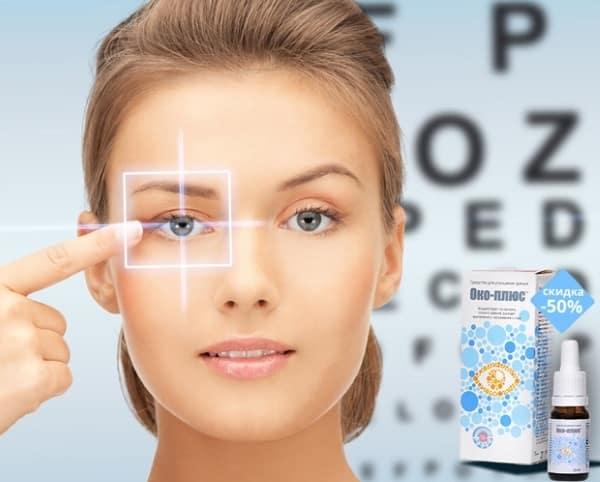 Как применять капли для глаз «Око-плюс»
