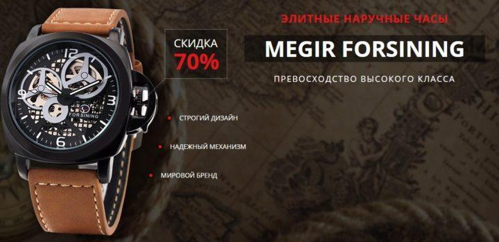 Элитные мужские часы Megir Forsining