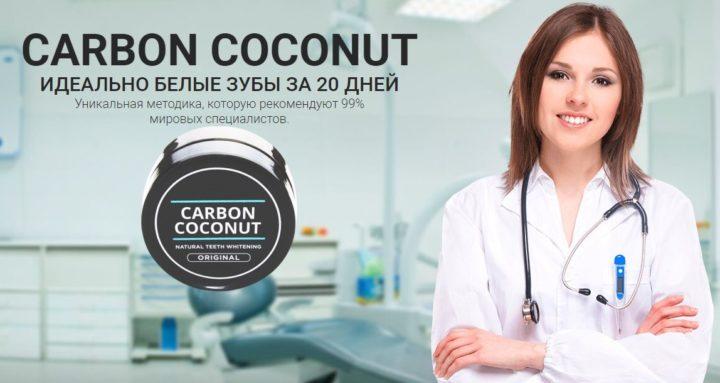 Carbon Coco - отбеливание зубов