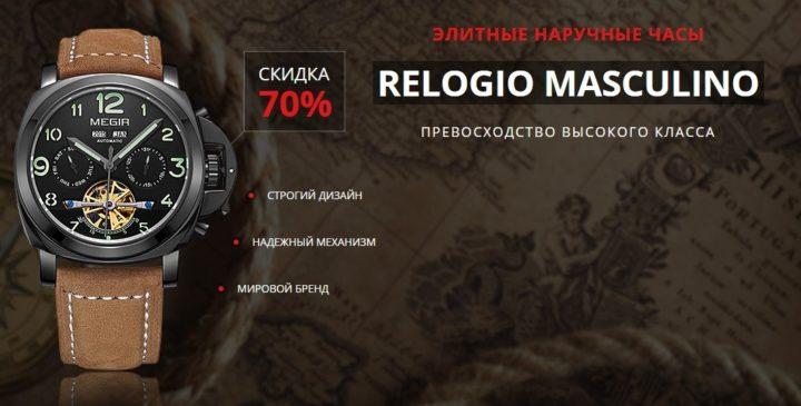 Megir Relogio Masculino - часы для мужчин