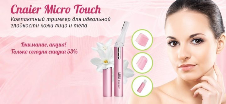 Cnaier Micro Touch - триммер для женщин