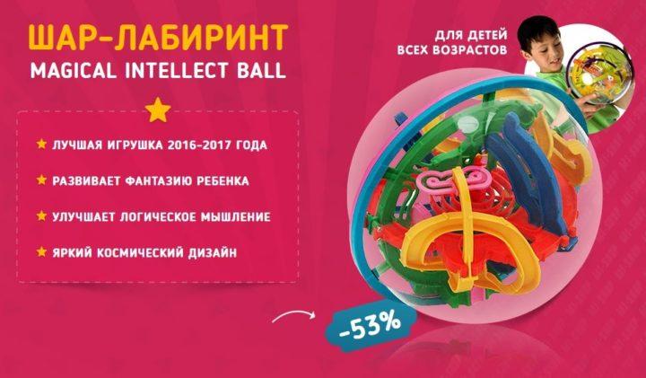 Детский шар-лабиринт Magical Ball