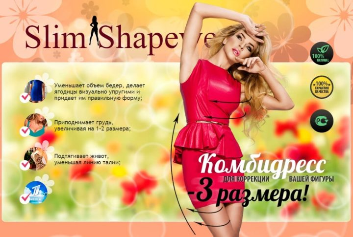 Комбидресс Slim Shapewear для фигуры