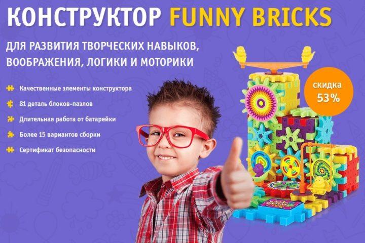 Funny Bricks