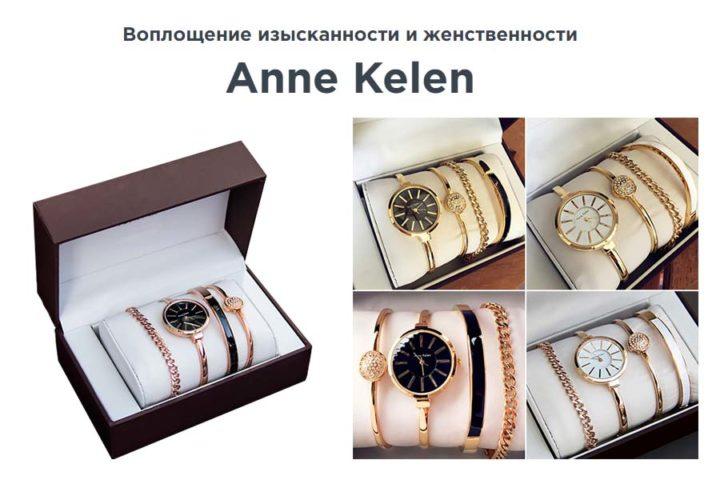 Аnne Kelen - дизайнерские часы для женщин