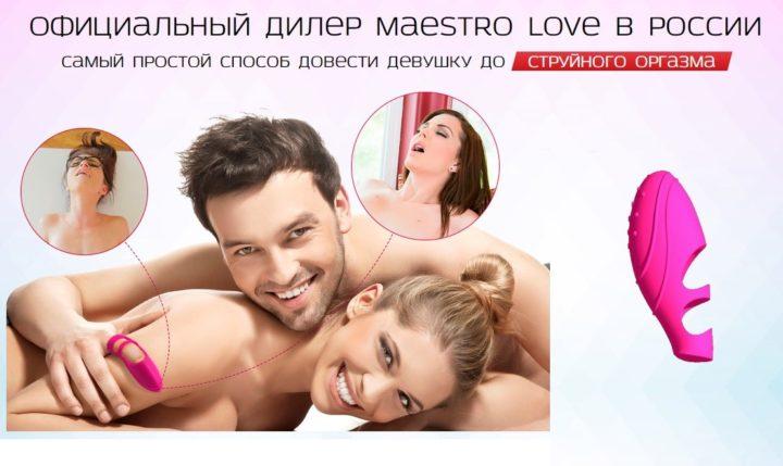 Maestro Love - сквиртмашина для женщин