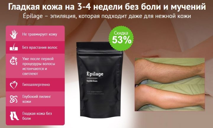 Epilage - средство для депиляции