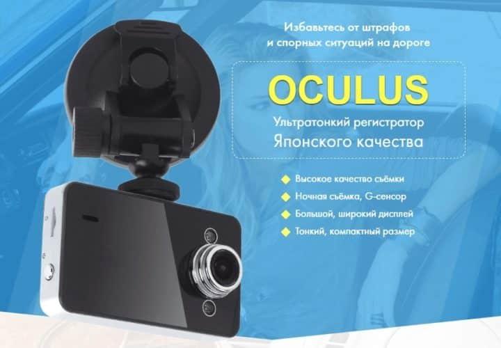 Oculus - видеорегистратор для авто