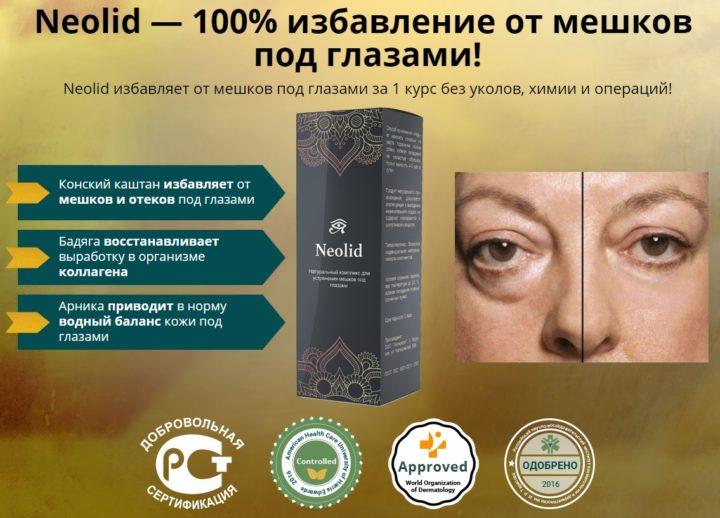 Neolid - комплекс для устранения мешков под глазам