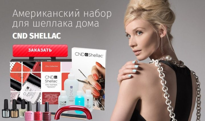 CND Shellac - набор для шеллака