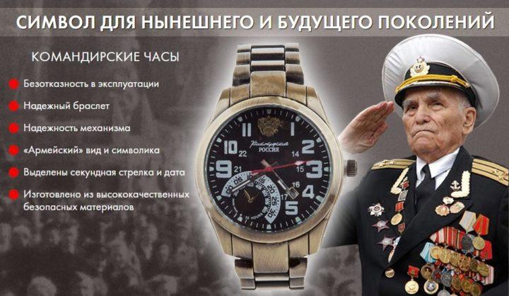 Настоящие командирские часы