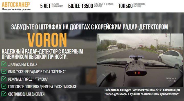 Voron (Ворон) - радар-детектор для авто